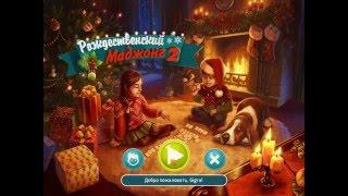 Игра Рождественский маджонг 2
