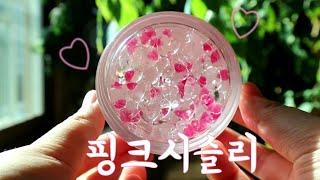 [Slime Review] 핑크시슬리 슬라임