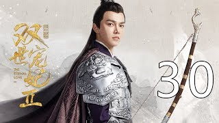 双世宠妃2 30丨The Eternal Love2 30(主演:梁洁, 邢昭林,王瑞昌,钟祺)【未删减版】