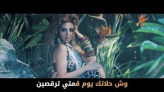 "Myriam Fares Goumi Karaoke ميريام فارس ""قومي"" كاراوكي"