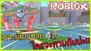 ROBLOX - Cursed Islands เกาะเสี่ยงทายใครจะตายกันนน่ะ!!!