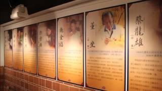 建縣290年-文化長河特展