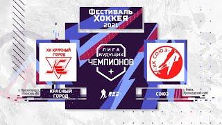 Красный Город (Красногородск) – Союз (Анапа)   Лига Будущих Чемпионов (9.05.21)