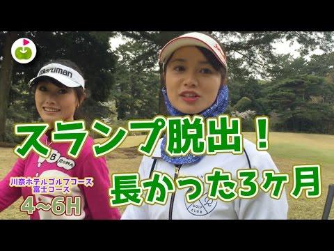 塩田さんのアドバイスで、長いスランプから脱出【川奈ホテルゴルフコース 富士コース H4-6】