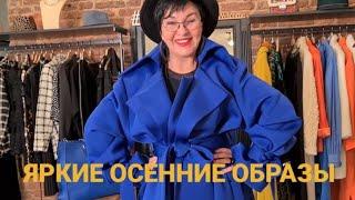 Яркие стильные осенние образы с Total loook Интересные пальто и пуховики