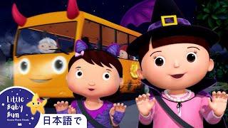 バスのうた ハロウィーンスペシャル   ハロウィン !   童謡と子供の歌   教育アニメ -リトルベイビ   Little Baby Bum Japanese