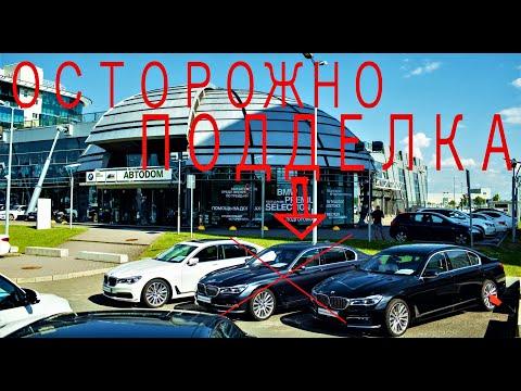 ПОДДЕЛЬНЫЕ BMW В РОССИИ ! ОСТОРОЖНО !