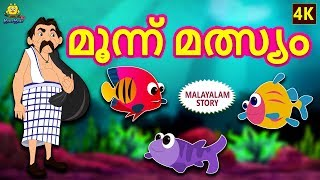 Malayalam Story for Children - മൂന്ന് മത്സ്യം | Three Fishes | Moral Stories | Malayalam Fairy Tales