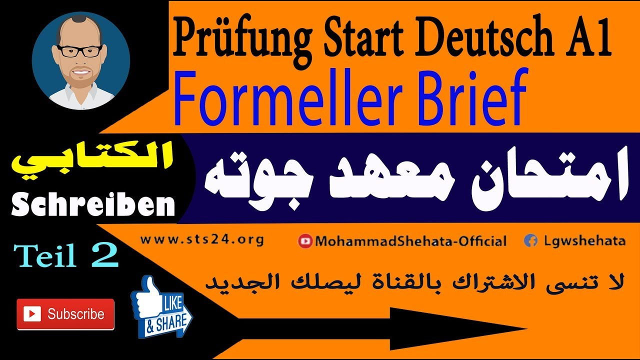 Schreiben Formeller Brief A1 كيفية كتابة الرسالة الرسمية في امتحانات