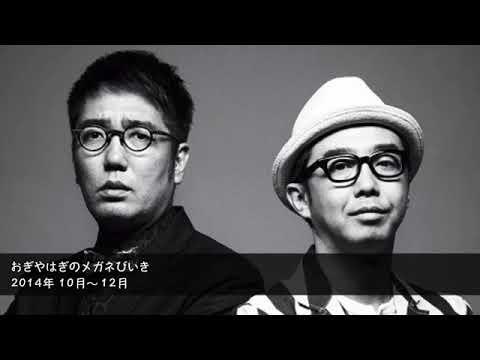 2014年10月〜12月 まとめ【おぎやはぎのメガネびいき】