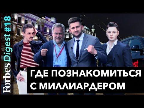 Где познакомиться с миллиардером? Евгений Касперский, Little Big и сын Михаила Фридмана Александр