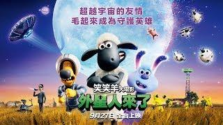 09/27【笑笑羊大電影:外星人來了】中文配音版正式預告|成為友情守護英雄!