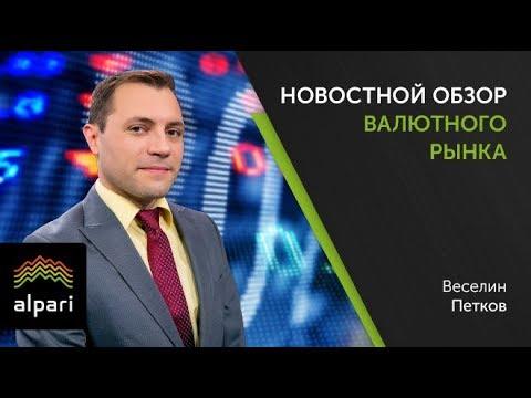 Новостной анализ валютного рынка от 08.05.2018