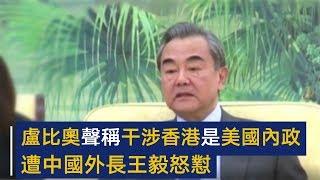 卢比奥声称干涉香港是美国内政遭中国外长王毅怒怼 | CCTV