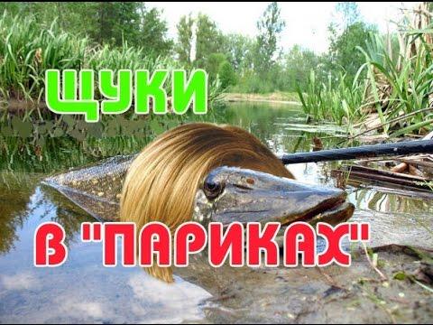 Рыбалка на спиннинг в июне Щуки в париках