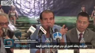 بالفيديو| فتوح أحمد: أُحلت للنيابة بسبب مشروع العرائس المائية