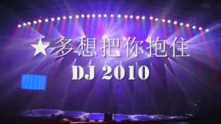 [DJ舞曲2010] 高进 - 多想把你抱住 *dj 版 + 歌词Lyrics!