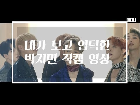 [BTS] (방탄소년단/지민) 그냥 보고 입덕하세요 [박지민 입덕 직캠 춤 영상 모음집]
