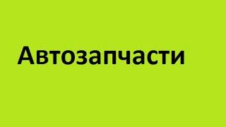 Автозапчасти заказать купить новые запчасти к автомобилям ходовую часть оптику в Украине недорого(, 2015-04-17T14:26:59.000Z)
