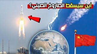 حقيقة الصاروخ الصيني الخارج عن السيطرة ويهدد العالم.. أين ومتى سيسقط ؟!