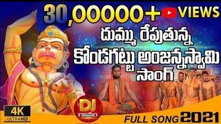 KONDAGATTU ANJANNA SWAMY SONG 2021  || Telugu Devotional Hanuman / Anjaneya Swamy Devotional Song