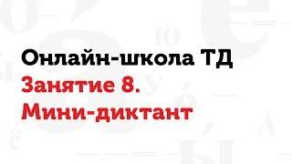 05.04.17 Занятие 8. Мини-диктант. Онлайн-школа ТД