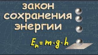 физика ЗАКОН СОХРАНЕНИЯ ЭНЕРГИИ в механике 8 класс