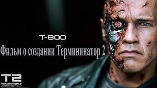 Фильм о создании Терминатор 2 Судный день. Film about the making of Terminator 2 judgment day.