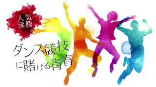 人気沸騰 ダンス競技に賭ける青春【東京動画スペシャル番組】