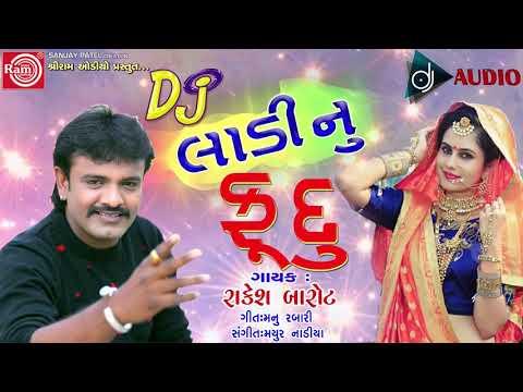 Rakesh Barot - Dj Ladinu Fudu   Latest Gujarati Song 2018   RDC Gujarati   Ram Audio