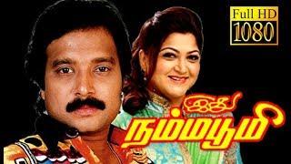 Ithu Namma Bhoomi |  Karthik,Kushboo | Superhit Tamil  Movie HD
