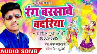 राधा कृष्ण का सुपरहिट होली गीत Rang Barsawe Badariya Mari Pichkari Bhojpuri Holi Song