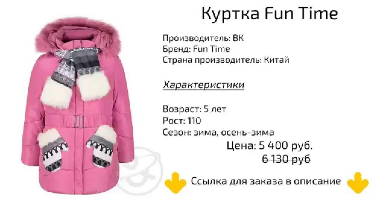 Купить зимнюю одежду для девочки фабричного производства. Продажа зимних костюмов для девочек, доставка по киеву и украине ⭐m-moda⭐.