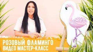 """Видео МК """"Розовый фламинго"""". Расписываем имбирный пряник в технике пайпинг"""