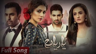 yaariyan-ost-full-song-geo-tv-har-pal-geo-latest-2019