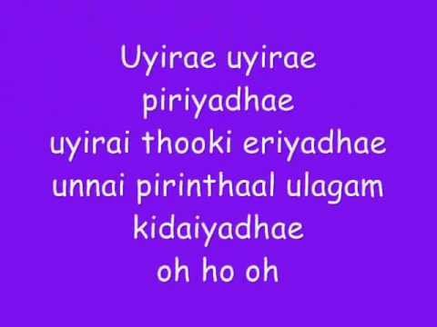 Santosh Subramanian - Uyire Uyire Lyrics