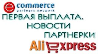 EPN Сashback  7% - 18%. Официальная партнерка AliExpress