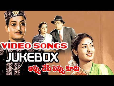 Appu Chesi Pappu Kudu Telugu Movie Video Songs Jukebox ||  NTR, Savitri