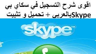 اقوى شرح التسجيل في skype سكاي بي بالعربي   تحميل و تثبيت skype نسخة عربية و اصلية من موقع الرسمي