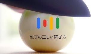 Google アプリ:「包丁の正しい研ぎ方」 thumbnail