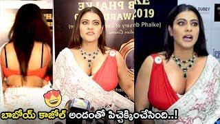 Kajol Stunning Looks In White Saree At Dadasaheb Phalke Award 2019 || Telugu Entertainment TV Video