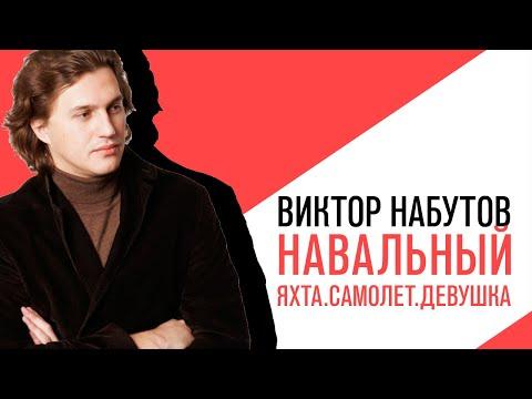 «С приветом, Набутов!», Интерактив о расследовании Навального «Яхта  Самолет  Девушка»