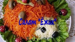 """Салат """"Ёжик"""" с курицей ,  грибами и корейской морковью."""