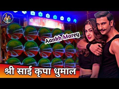 Aankh Marey | Bollywood Song mix | Shree Sai Kripa Dhumal Raipur | Best Sound Quality |