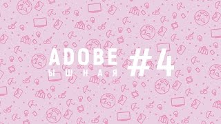 Как сделать бесшовный паттерн в Adobe Illustrator? ADOBEышная #4