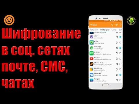 Шифрование в соц.сетях, чатах, СМС, заметках текстов и фото