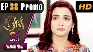 Pakistani Drama | Uraan - Episode 38 Promo | Aplus Dramas | Ali, Nimra Khan, Salman Faisal, Kiran