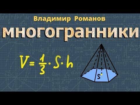 Задачи на многогранники с решением 11 класс продумайте алгоритм решения задачи