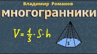 геометрия МНОГОГРАННИКИ 9 и 10 класс
