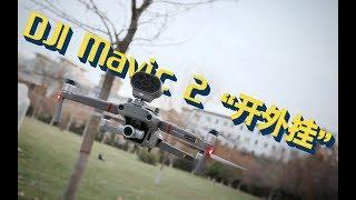 """大疆Mavic2行业版:最强便携无人机""""开外挂""""   凰家评测"""